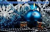 Открытка с наступающим Новым годом, новогодние елочные игрушки, гирлянды
