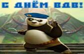 Открытка с Днем ВДВ прикольная, Кунг-фу Панда