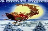 Открытка с Новым 2017 годом, Дед Мороз-Санта Клаус в повозке с подарками