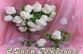 Открытка с Днем Рождения, цветы, букет