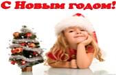 Открытка с Новым годом, ребенок, девочка в шапке Деда Мороза/Санта Клауса у новогодней елки