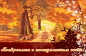Открытка поздравляем с наступлением осени, природа