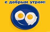 Открытка с добрым утром прикольная, веселая яичница