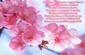 Открытка с Днем Рождения с стихотворением, цветы, яблоня