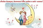 Открытка я люблю тебя, пара на луне