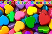 Открытка с Днем влюбленных, разноцветные сердечки