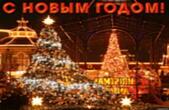 Открытка с Новым годом, новогодний город и елка