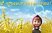 Открытка с первым днем лета, Маша и цветы
