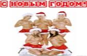 Открытка с Новым годом для мужчины, девочки в костюмах и шапках Санта Клауса