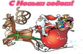 Открытка с Новым годом, Дед Мороз-Санта Клаус и олени, подарки