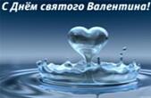 Открытка с Днем Святого Валентина, сердце из воды