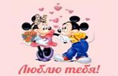 Открытка люблю тебя, Микки и Минни