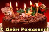 Открытка с Днем Рождения, торт и свечи