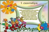 Открытка с Днем знаний-1 сентября, стихотворение-поздравление