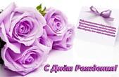 Открытка с Днем Рождения с стихотворением, цветы, розы и поздравление