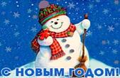 Открытка с Новым годом, снеговик
