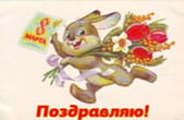 Открытка поздравляю с 8 марта, зайчик