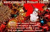 Открытка с наступающим Новым годом с поздравлением, елочные игрушки, стих