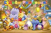 Открытка с Днем Рождения прикольная, герои из мультфильмов