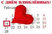 Открытка с Днем влюбленных, календарь и сердце