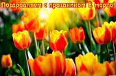 Открытка поздравляем с 8 марта