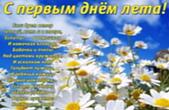 Открытка с первым днем лета с стихотворением, ромашки