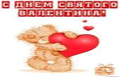 Открытка с Днем Святого Валентина, мишка с сердцем
