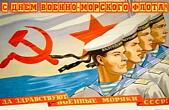 Открытка с Днём военно-морского флота, СССР