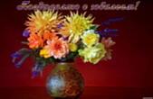 Открытка Поздравляю с юбилеем, букет цветов в вазе