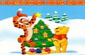 Открытка с наступающим Новым годом, герои мультфильмов, Винни Пух и Тигра у новогодней елки