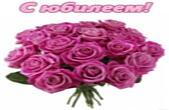 Открытка с юбилеем, цветы, букет из розовых роз