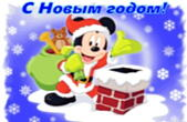 Открытка с Новым годом, герои мультфильмов, Микки Маус в костюме Санты-Деда Мороза