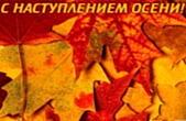 Открытка с наступлением осени красивая