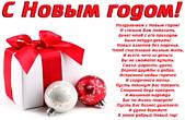 Открытка с Новым годом с поздравлением, елочные игрушки и подарок, стихи