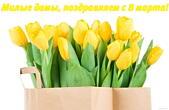 Открытка Поздравляем с 8 марта, милые дамы, тюльпаны