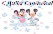Открытка с Днем свадьбы, Микки и Мини, жених и невеста