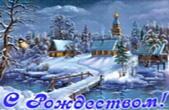 Открытка с Рождеством, зимний пейзаж