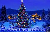 Открытка с Новым годом, новогодняя елка