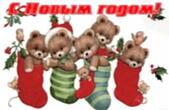Открытка с Новым годом, медвежата в носках