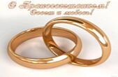 Открытка с Бракосочетанием, обручальные кольца, совет и любовь