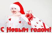 Открытка с Новым годом, ребенок в шапке Деда Мороза