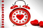 Открытка с Днем влюбленных/Днем святого Валентина, сердечки и часы