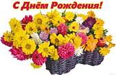 Открытка с Днем Рождения женщине, цветы в корзине