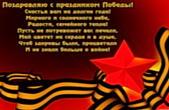 Открытка поздравляю с праздником победы, стих