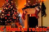 Открытка с Новым годом, новогодняя елка у камина
