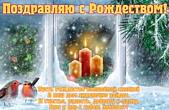 Открытка с Рождеством с поздравлением