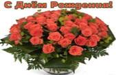 Открытка с Днем Рождения, цветы, букет роз