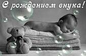 Открытка с рождением внука