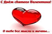 Открытка с Днем Святого Валентина, сердечко
