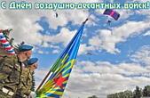 Открытка с Днем воздушно-десантных войск